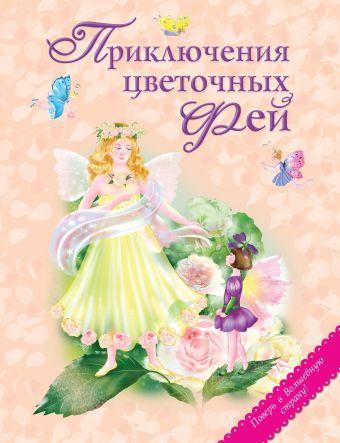 Приключения цветочных фей (ст. изд.)