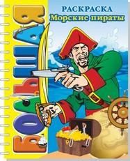 Морские пираты. Большая раскраска (SUPER). Раскраска имеет толстую подложку из картона, скрепленную с листами пружиной.
