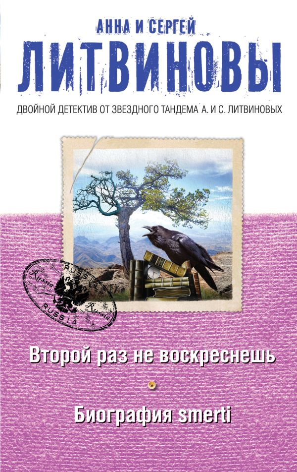 Второй раз не воскреснешь. Биография smerti Литвинова А.В., Литвинов С.В.