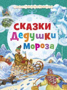 Новогодний подарок.Сказки Дедушки Мороза