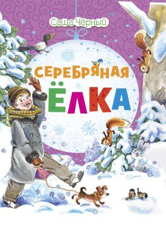 Чёрный С. - Новогодний подарок.Серебряная ёлка обложка книги