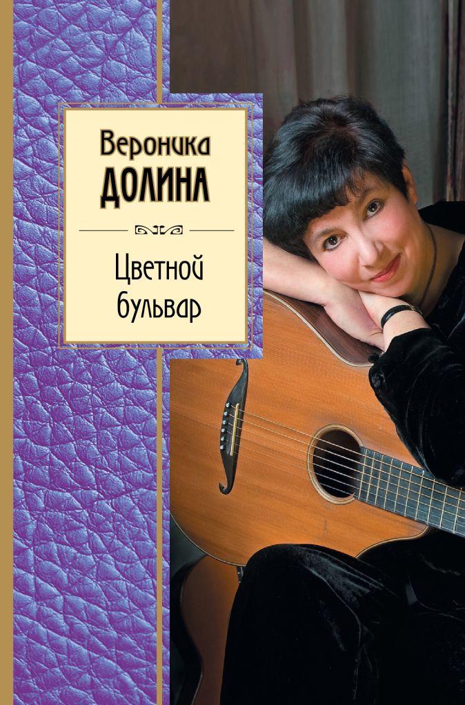 Вероника Долина - Цветной бульвар обложка книги