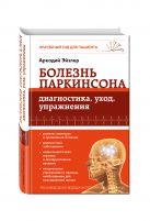 Эйзлер А.К. - Болезнь Паркинсона: диагностика, уход, упражнения' обложка книги