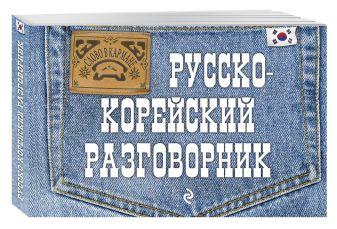 С.А. Тортика - Русско-корейский разговорник обложка книги