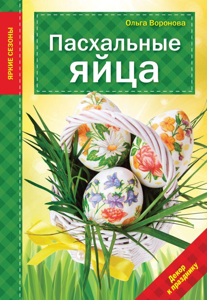 Ольга Воронова - Пасхальные яйца обложка книги