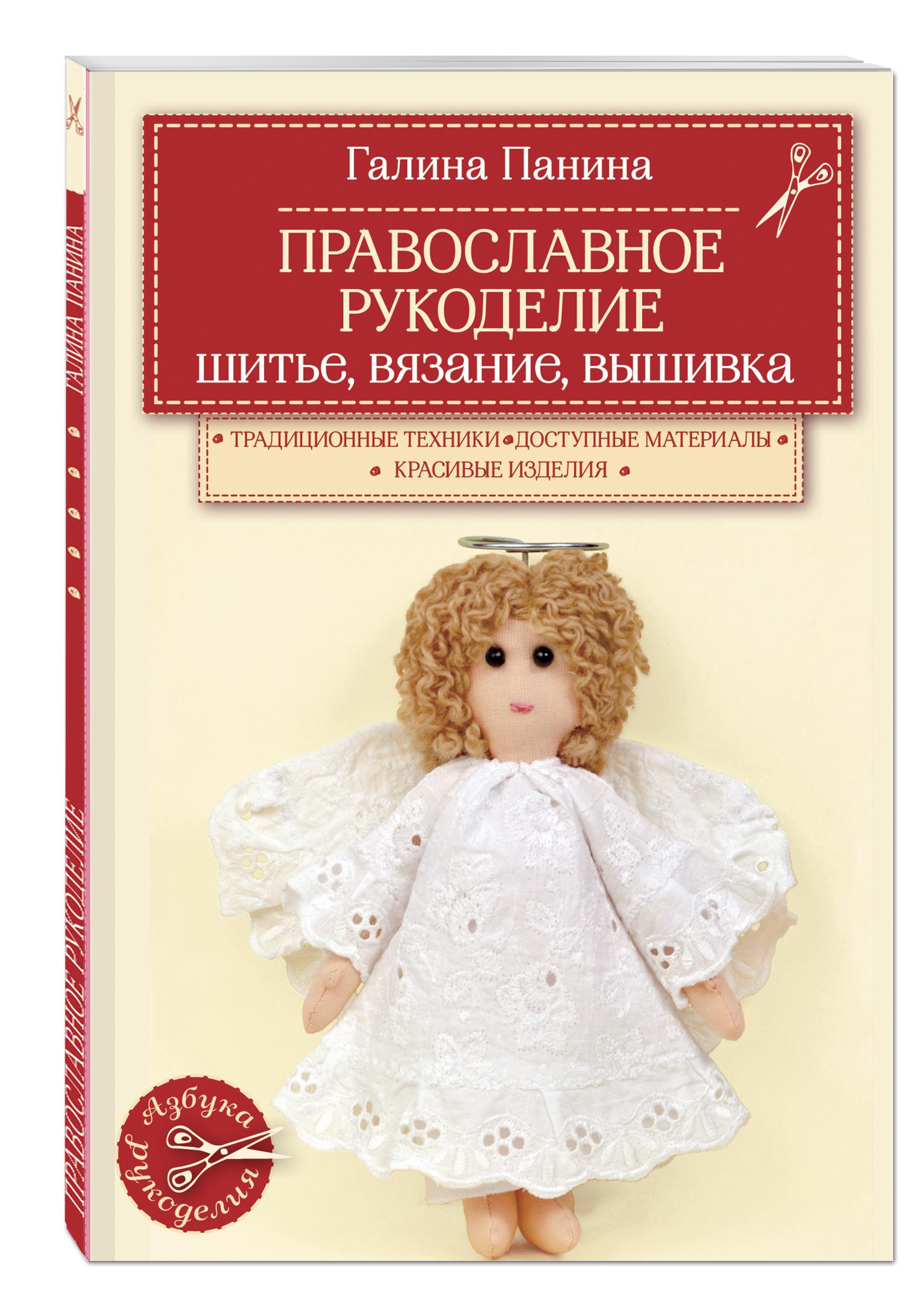 Православное рукоделие. Шитье, вязание, вышивка