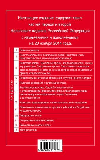 Налоговый кодекс Российской Федерации. Части первая и вторая : текст с изм. и доп. на 20 ноября 2014 г.
