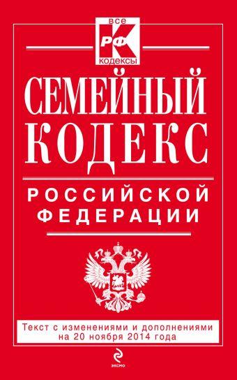 Семейный кодекс Российской Федерации : текст с изм. и доп. на 20 ноября 2014 г.