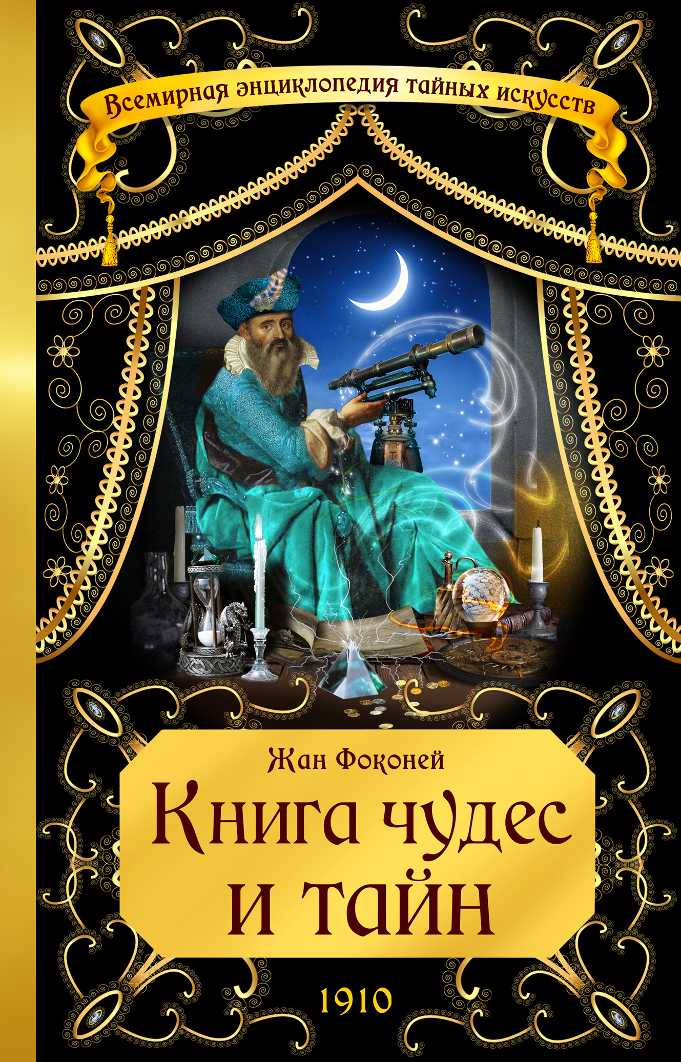 Фоконей Ж. Книга чудес и тайн куплю ж д цистерну гсм
