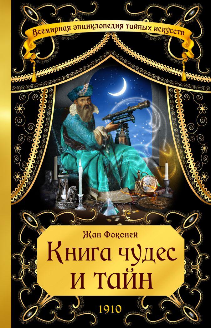 Книга чудес и тайн Жан Фоконей