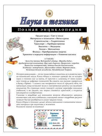 Наука и техника. Полная энциклопедия Ю. К. Школьник