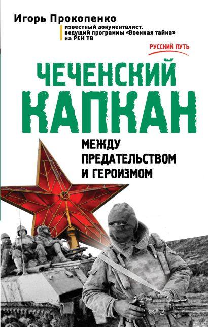 Чеченский капкан. Между предательством и героизмом - фото 1