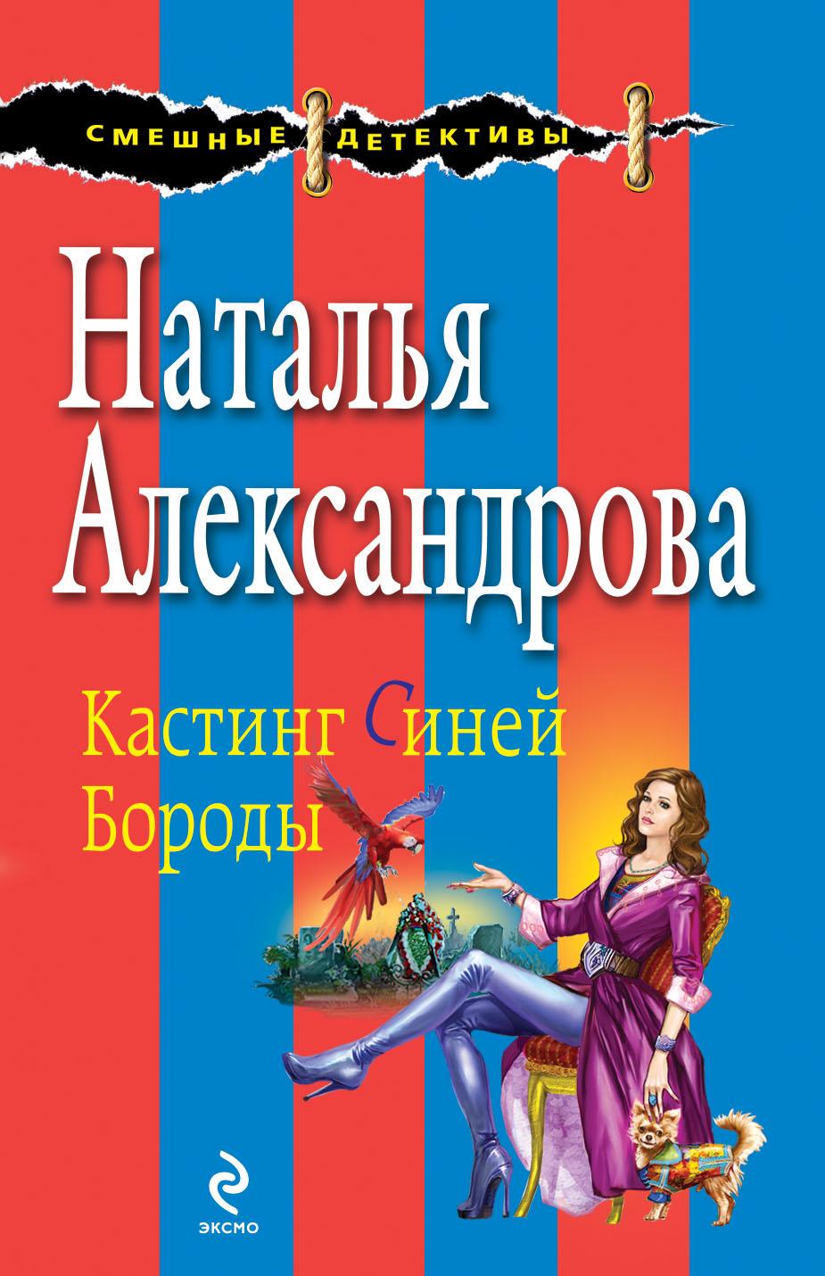 Александрова Н.Н. Кастинг Синей Бороды ISBN: 978-5-699-77839-3 цена