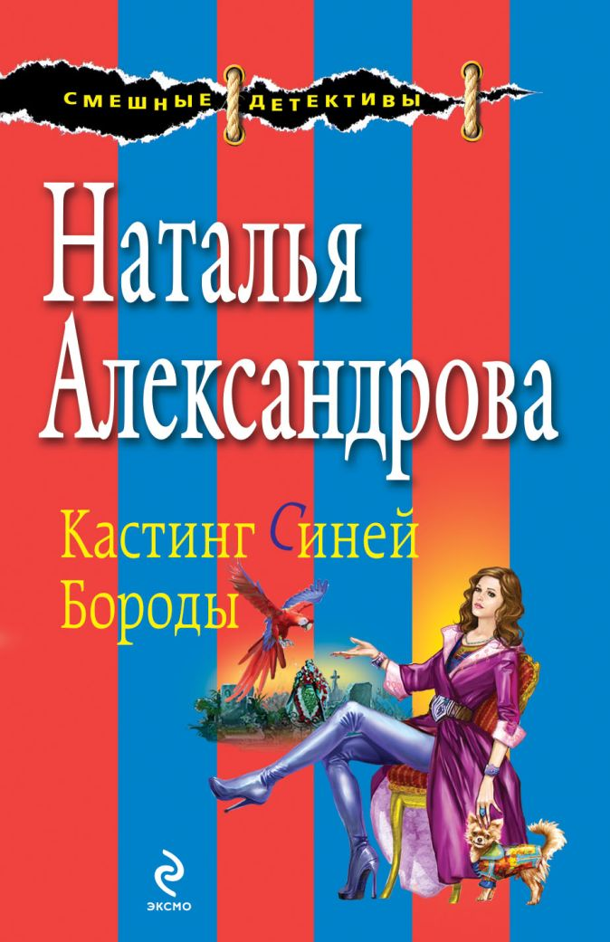 Александрова Н.Н. - Кастинг Синей Бороды обложка книги