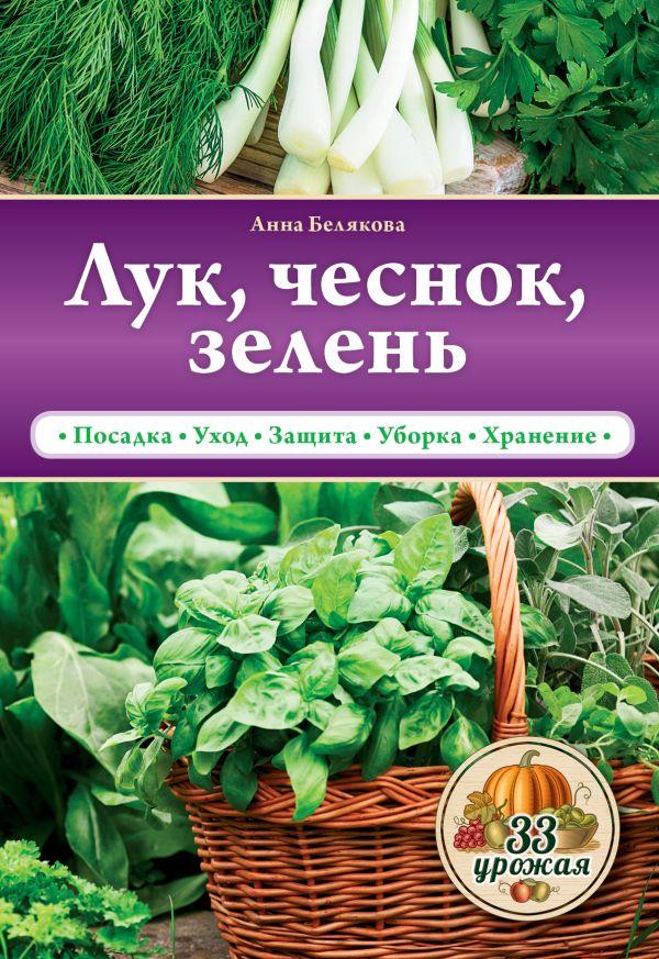 Лук, чеснок, зелень Белякова А.В.