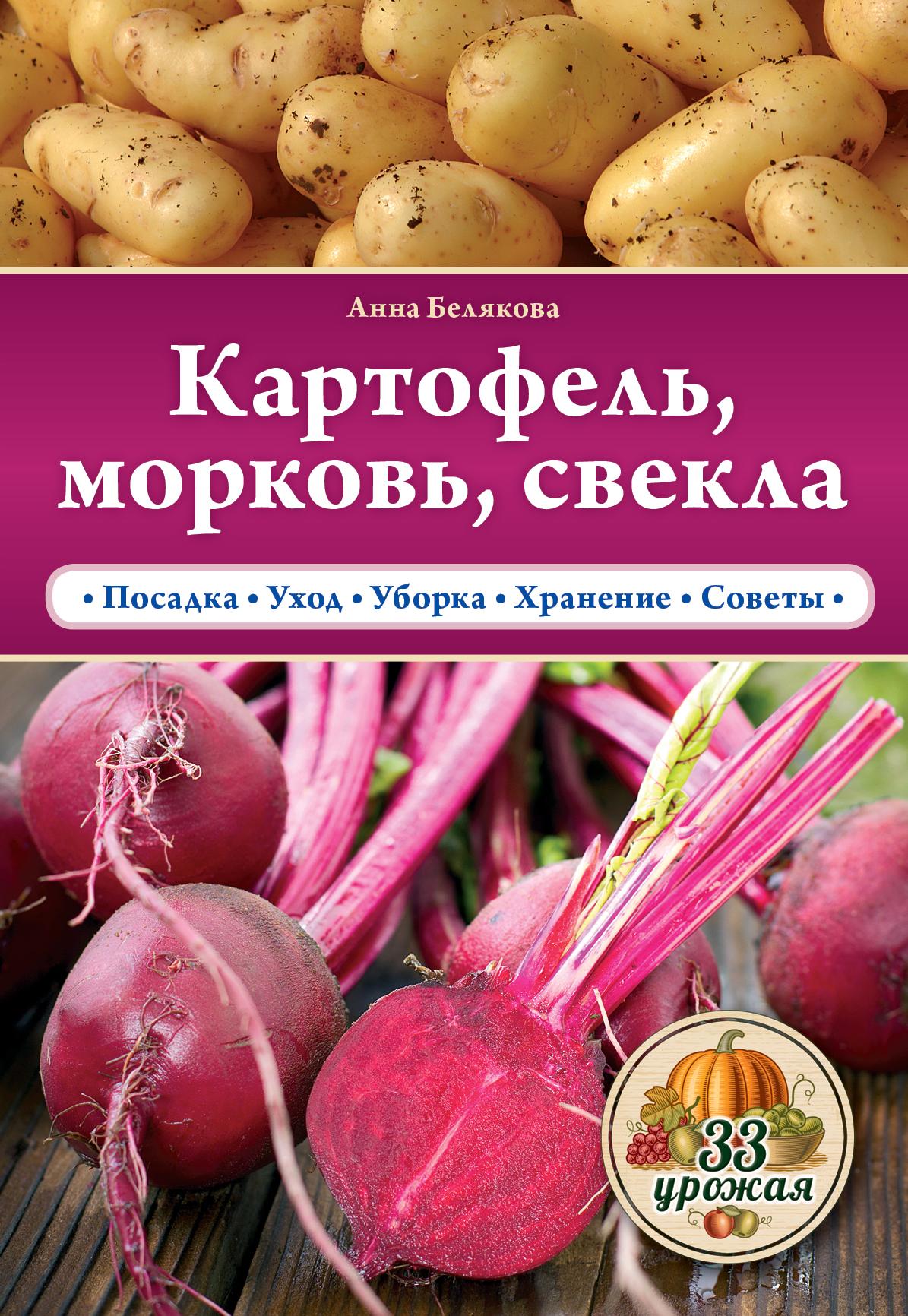 Белякова А.В. Картофель, морковь, свекла городец о картофель морковь свекла секреты сверхурожая