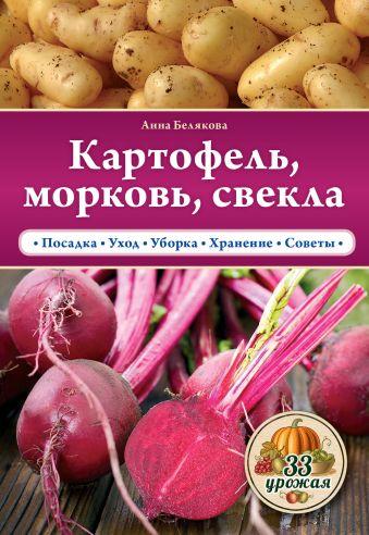 Картофель, морковь, свекла Белякова А.В.