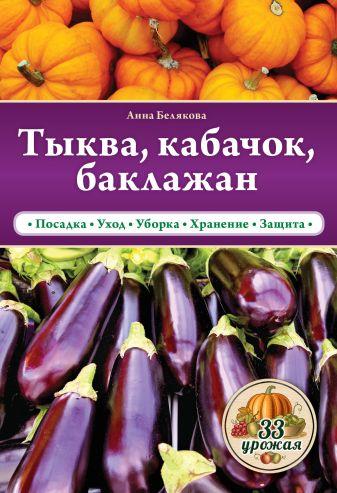 Анна Белякова - Тыква, кабачок, баклажан обложка книги