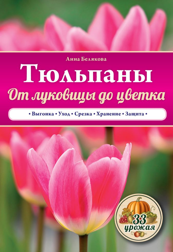 Белякова Анна - Тюльпаны. От луковицы до цветка обложка книги
