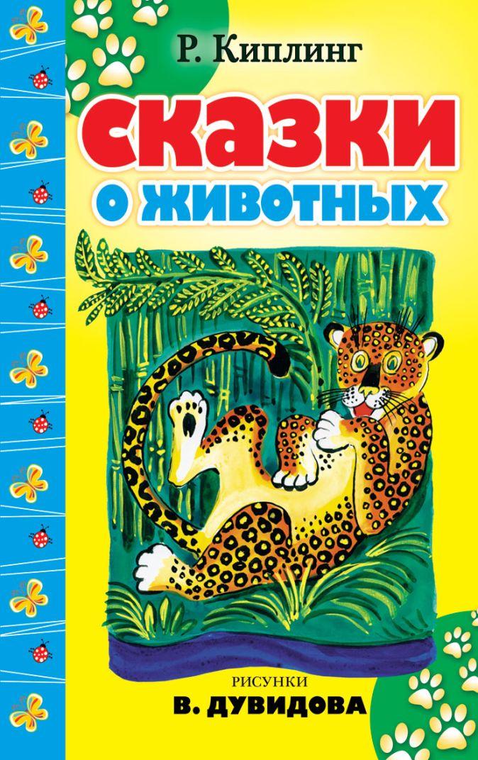 Киплинг Р. - Сказки о животных обложка книги