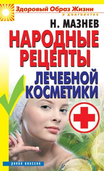 Мазнев Н. - Народные рецепты лечебной косметики обложка книги