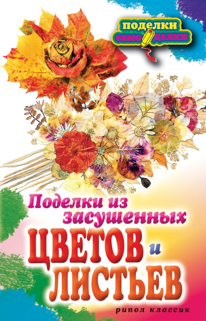 Плотникова Т.Ф. - Поделки из засушенных цветов и листьев обложка книги