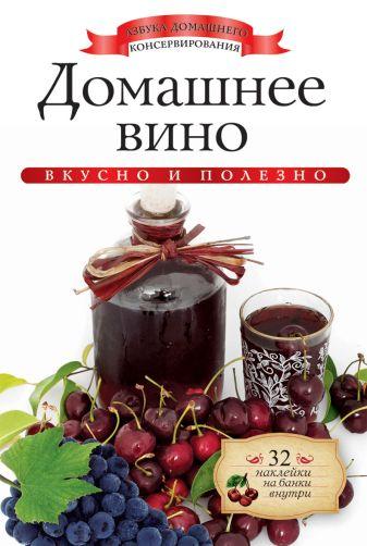 Любомирова К. - Домашнее вино обложка книги