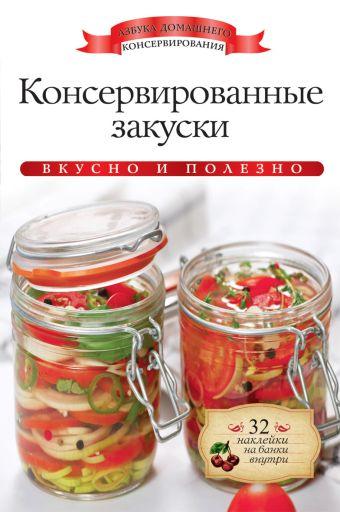Консервированные закуски Любомирова К.