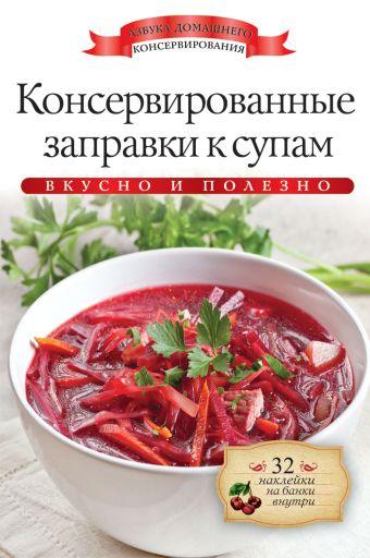 Консервированные заправки к супам Любомирова К.
