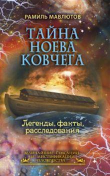 Тайна Ноева ковчега. Легенды, факты, расследования