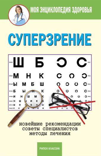 Суперзрение Смирнова Е.Ю.