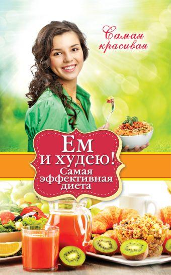 Ем и худею! Самая эффективная диета Новиченкова Е.Ю.