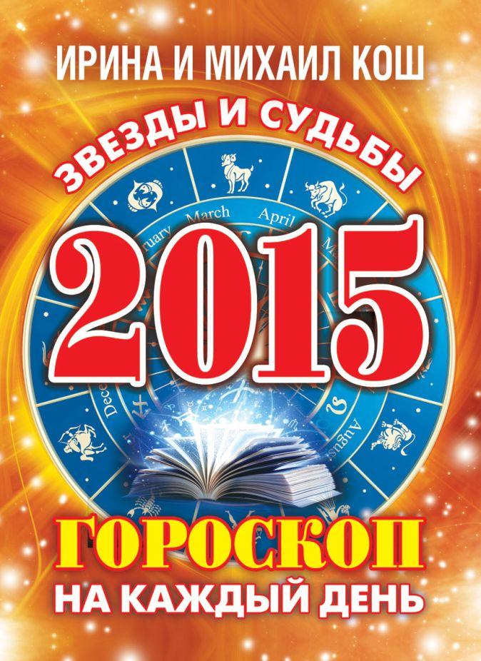 Кош И. - Звезды и судьбы 2015. Гороскоп на каждый день обложка книги
