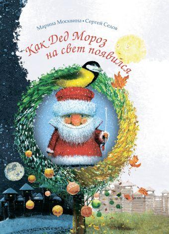 Как Дед Мороз на свет появился Москвина М.Л.