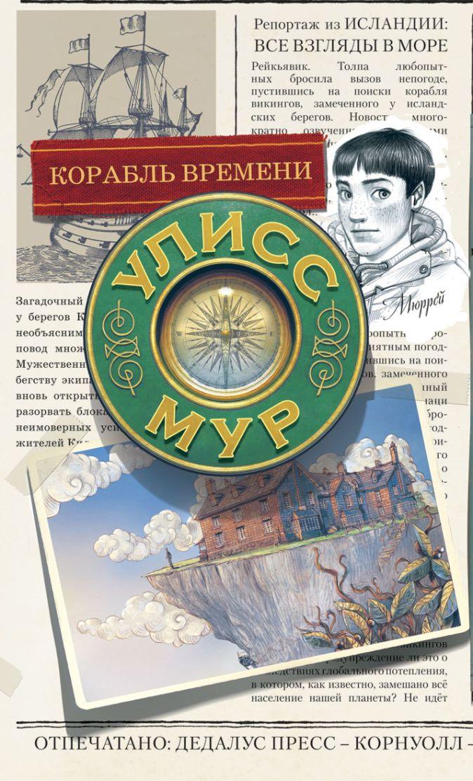 Мур У - Корабль времени обложка книги