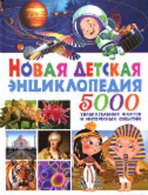 Новая детская энциклопедия. 5 000 увлекательных фактов и интересных событий Аутиери С.