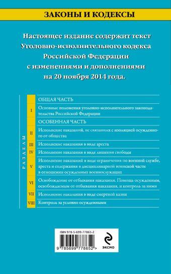 Уголовно-исполнительный кодекс Российской Федерации : текст с изм. и доп. на 20 ноября 2014 г.