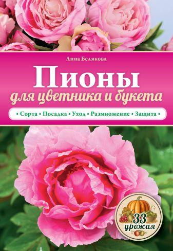 Анна Белякова - Пионы для цветника и букета обложка книги