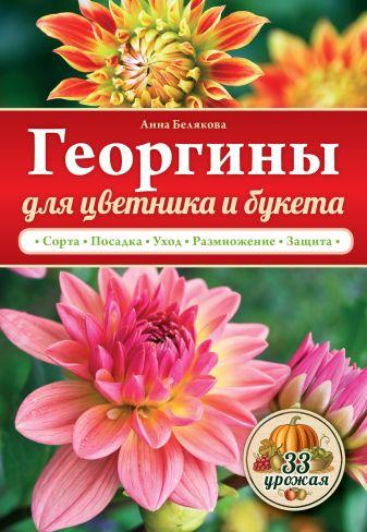 Анна Белякова - Георгины для цветника и букета обложка книги