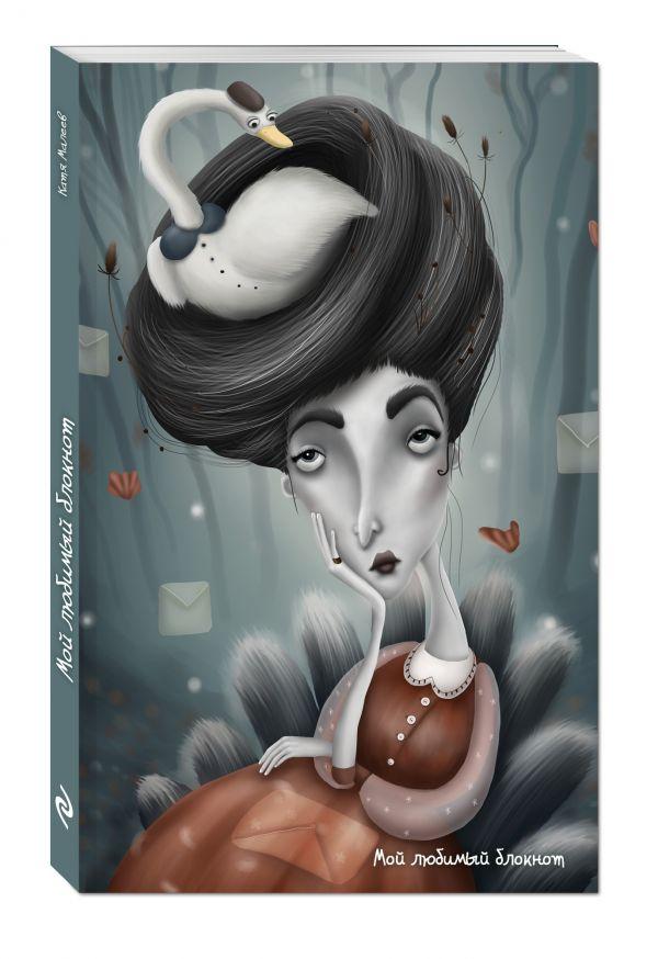 Мой любимый блокнот (королева) Екатерина Малеев