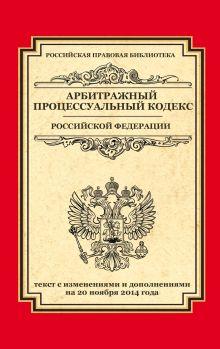 Арбитражный процессуальный кодекс Российской Федерации: текст с изм. и доп. на 20 ноября 2014 г.
