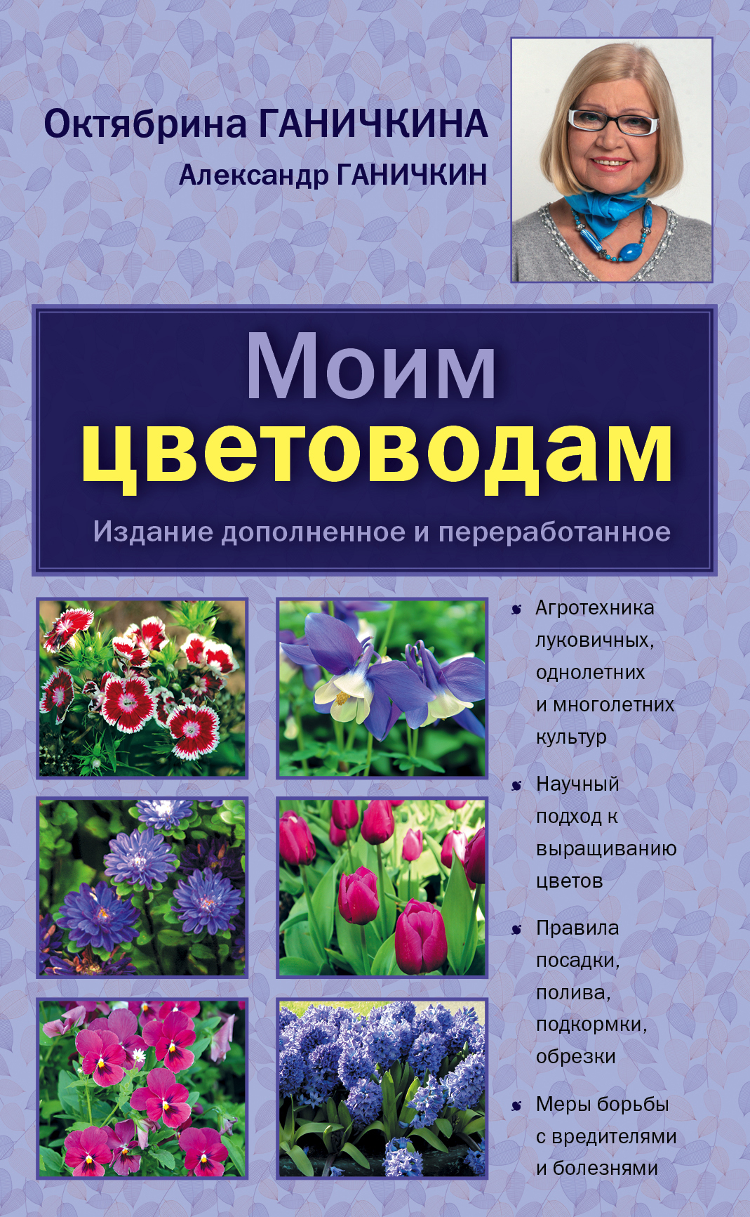 Ганичкина О.А. Моим цветоводам. 8-е изд. доп. и перераб. [нов.оф.]