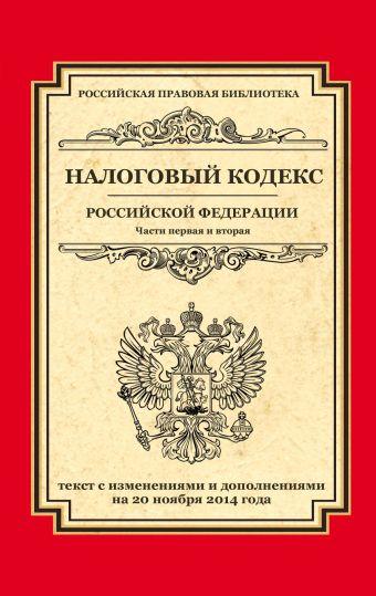 Налоговый кодекс Российской Федерации. Части первая и вторая: текст с изм. и доп. на 20 ноября 2014 г.