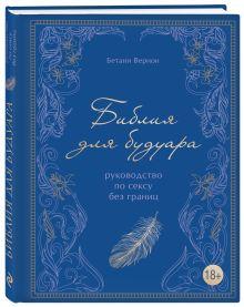 Библия для будуара. Руководство по сексу без границ