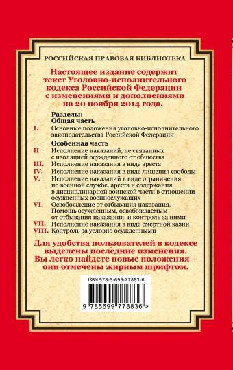 Уголовно-исполнительный кодекс Российской Федерации: текст с изм. и доп. на 20 ноября 2014 г.