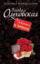 Ольховская В. - Девушка из Зазеркалья' обложка книги