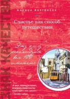 Йоргенсен М.В. - Счастье как способ путешествия' обложка книги