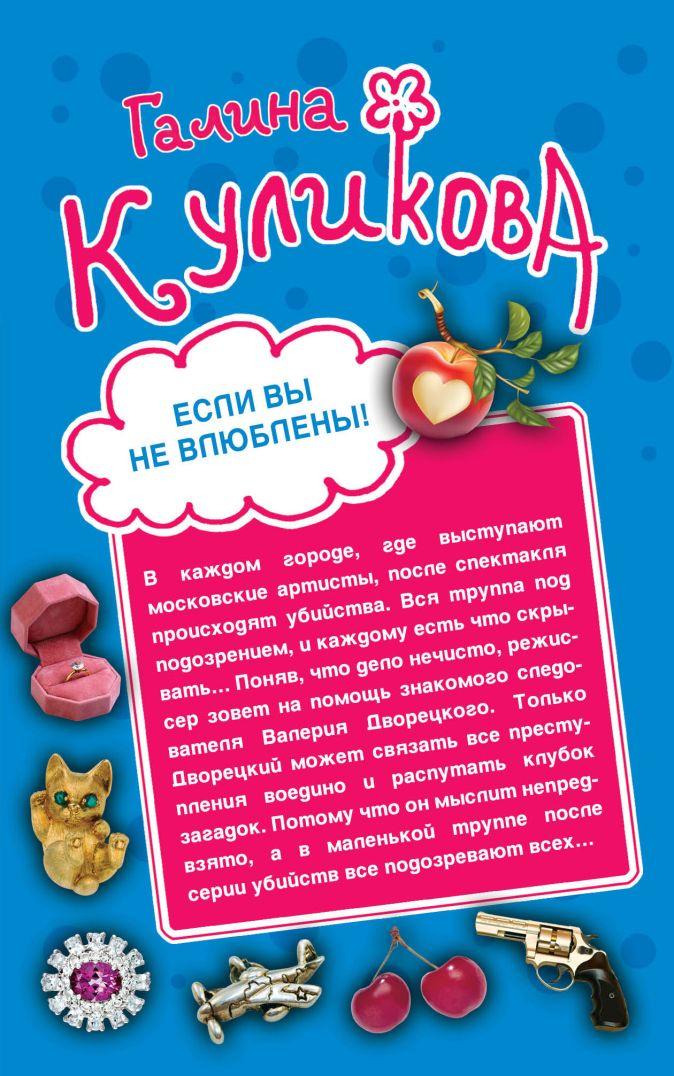 Куликова Г.М. - Если вы не влюблены! Женские штучки, или Мир наизнанку обложка книги