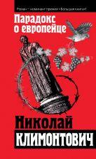 Климонтович Н.Ю. - Парадокс о европейце' обложка книги