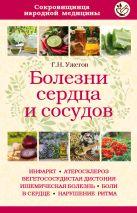 Ужегов Г.Н. - Болезни сердца и сосудов' обложка книги